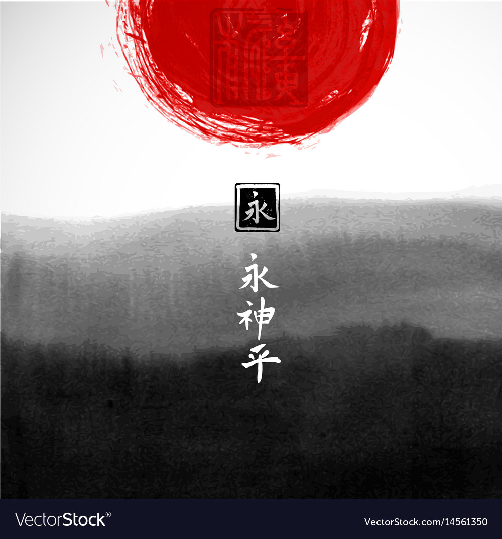 Abstract black ink wash painting and red sun vector image