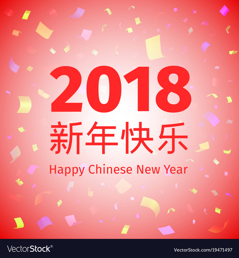 Happy chinese new year 2018 background royalty free vector happy chinese new year 2018 background vector image sciox Choice Image
