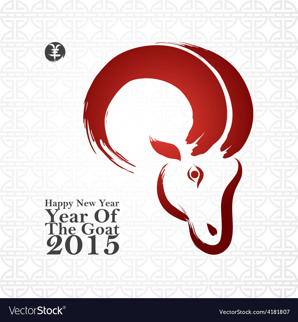 chinese new year 2015 6 royalty free vector image what chinese new year 2015 - Chinese New Year Images 2015