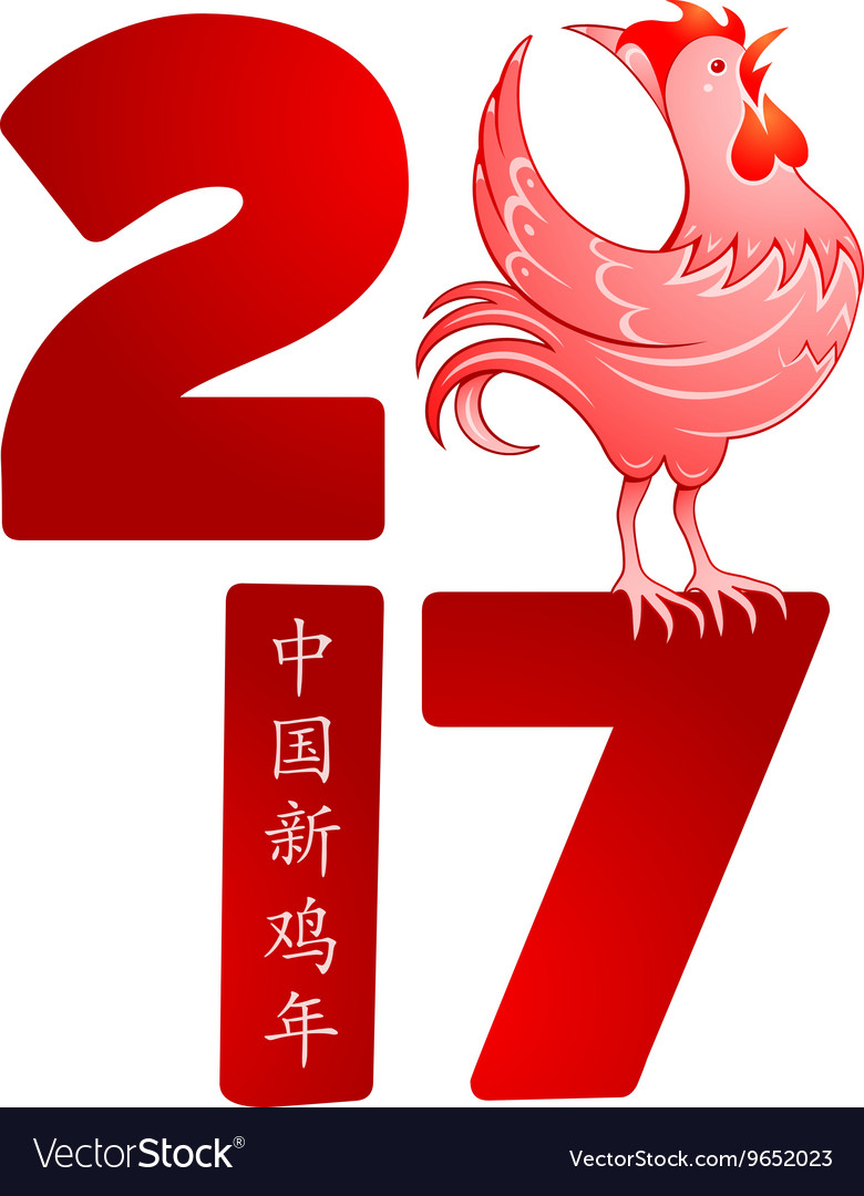 Red rooster as symbol for 2017 by chinese zodiac vector image red rooster as symbol for 2017 by chinese zodiac vector image biocorpaavc