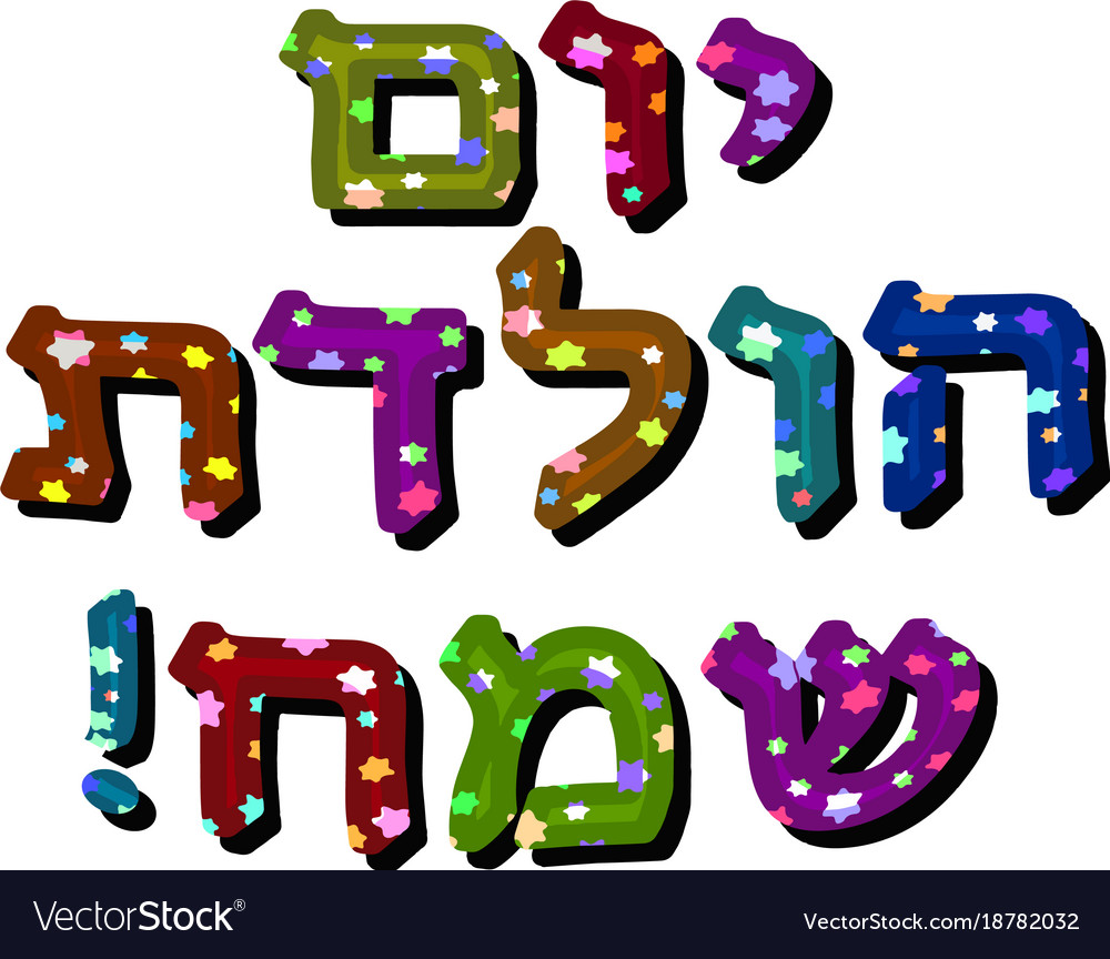 Hebrew happy birthday letters six pointed stars vector image kristyandbryce Images