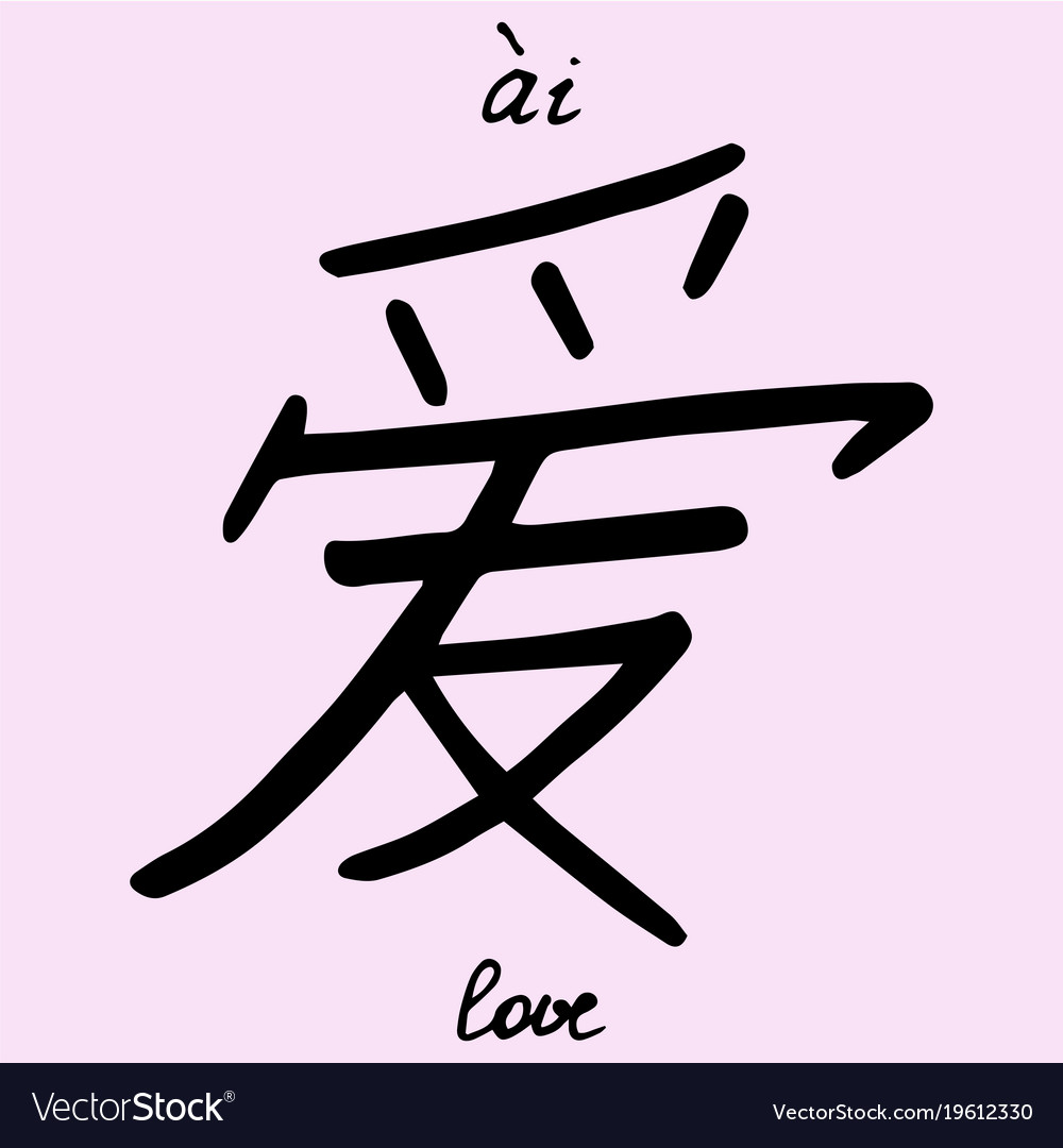 Chinese character love royalty free vector image chinese character love vector image buycottarizona Images