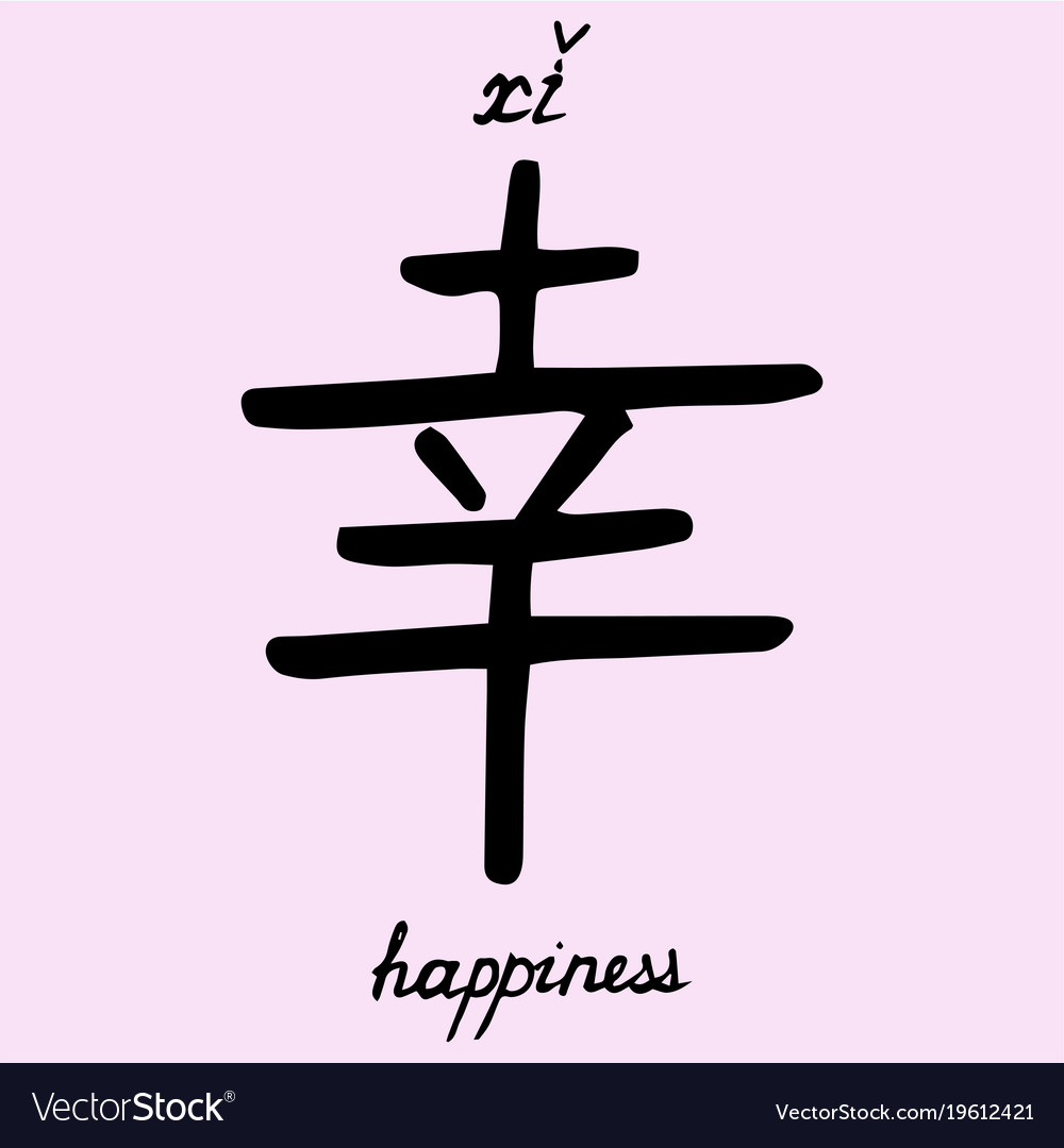 Chinese character happiness royalty free vector image chinese character happiness vector image biocorpaavc
