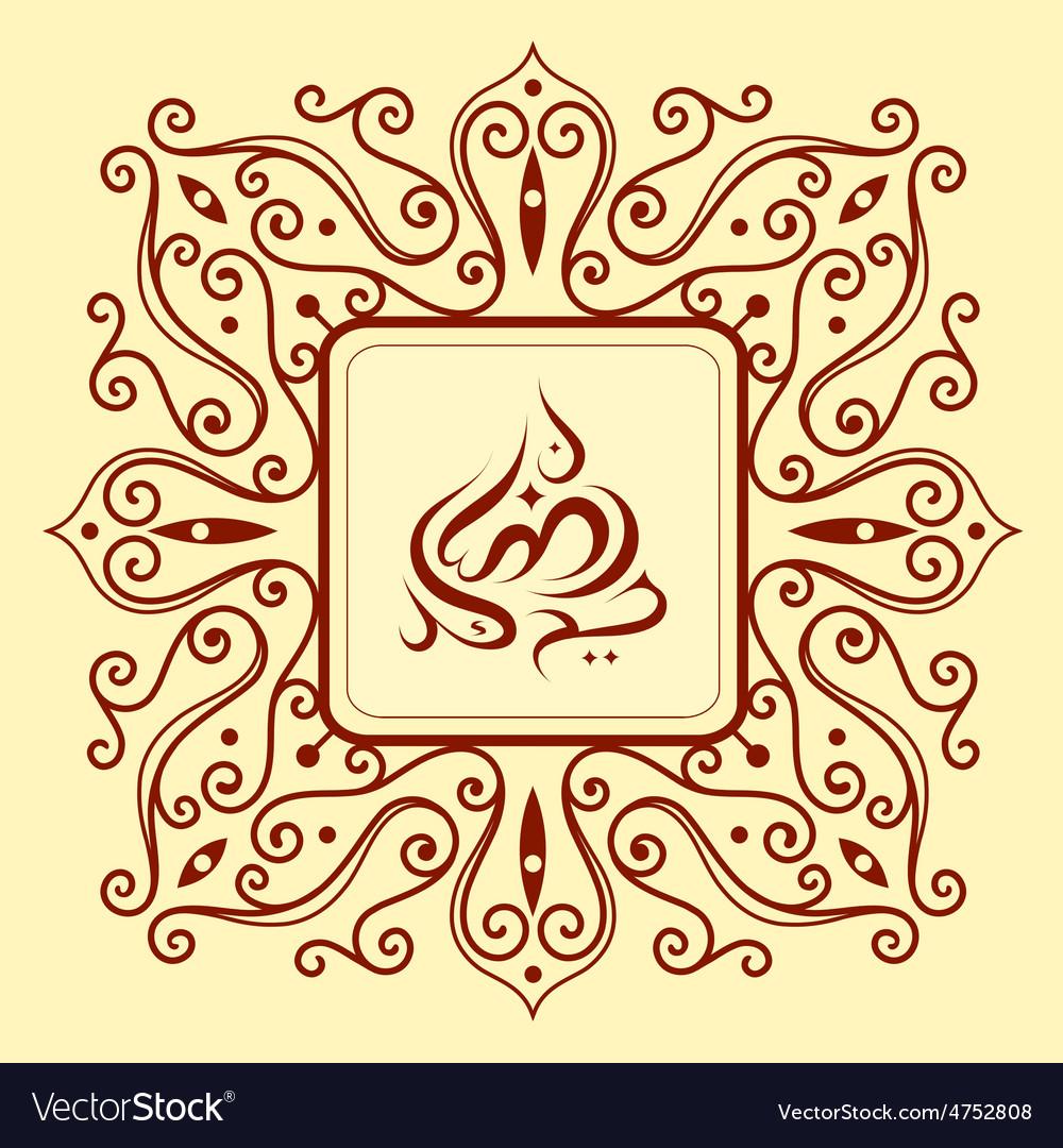 Ramadan greeting card design royalty free vector image ramadan greeting card design vector image kristyandbryce Image collections