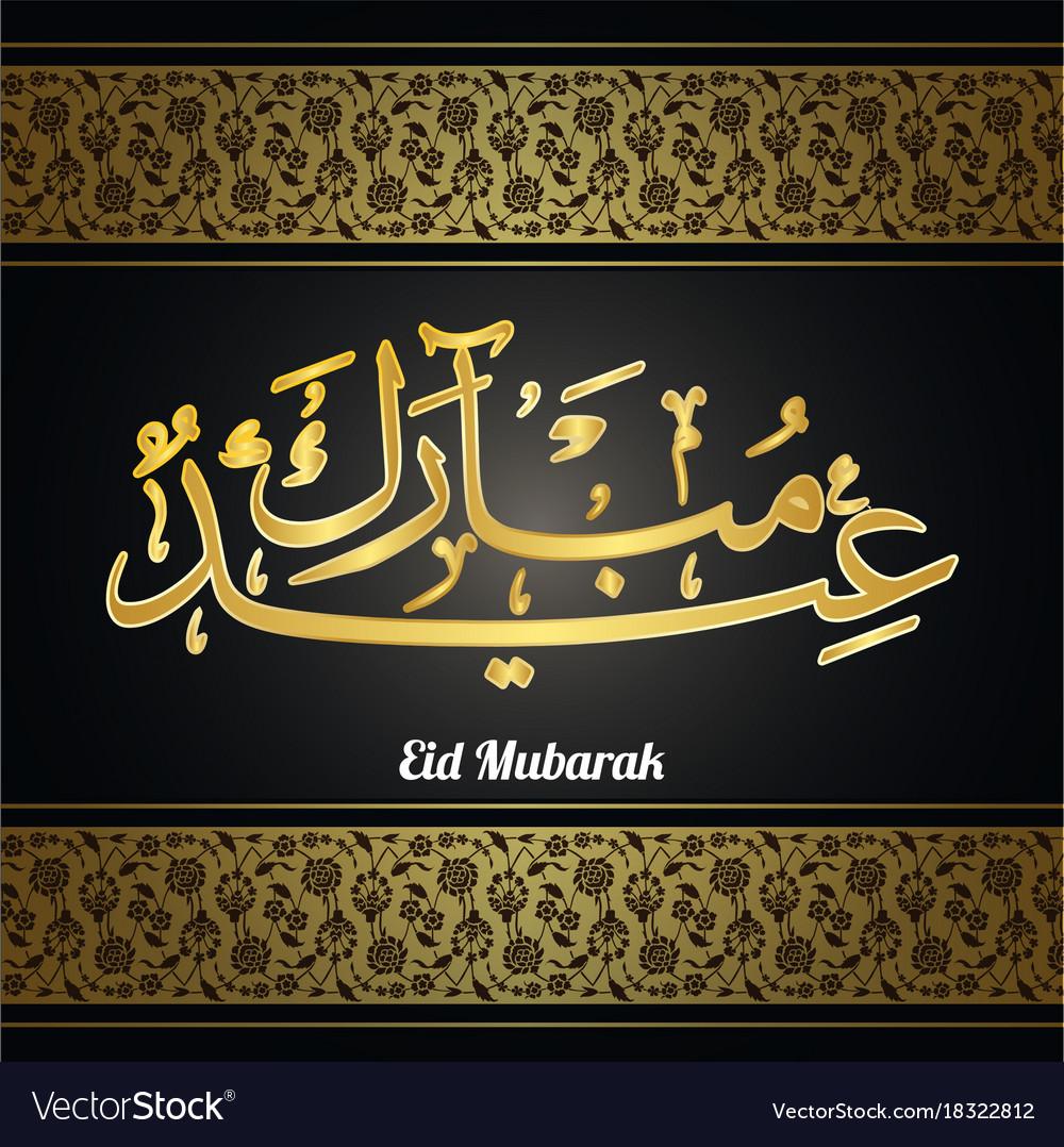 Eid mubarak with golden floral pattern vector image