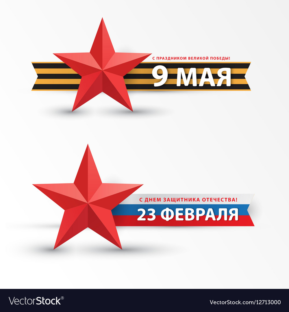 Symbol of two russian holidays may 9 victory day vector image symbol of two russian holidays may 9 victory day vector image biocorpaavc
