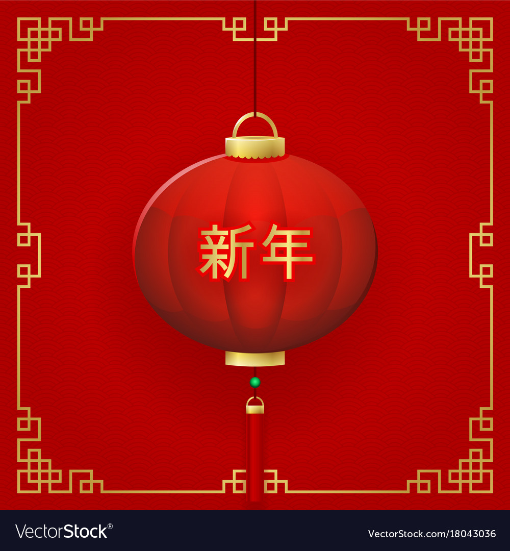 spring festival for a long time chinese new year vector image - How Long Is Chinese New Year
