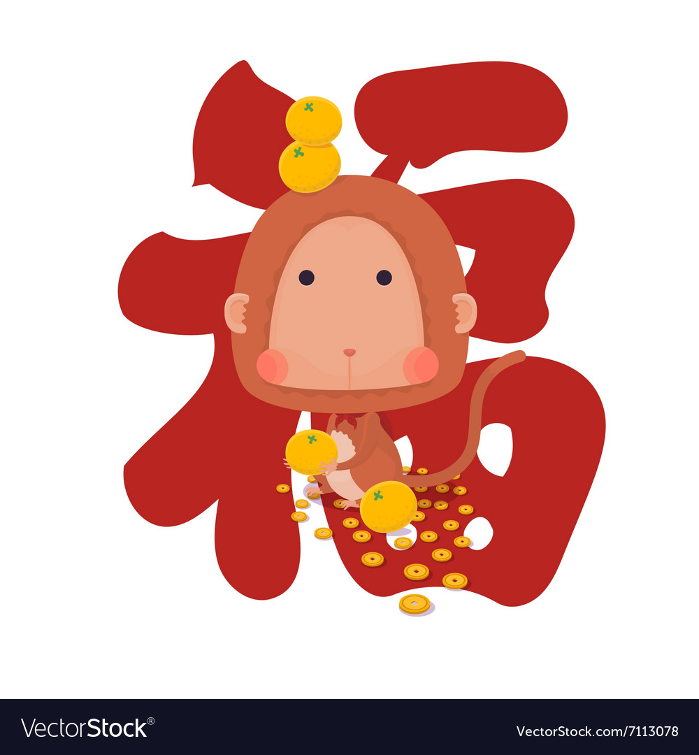 Lucky monkey with chinese character royalty free vector lucky monkey with chinese character vector image biocorpaavc