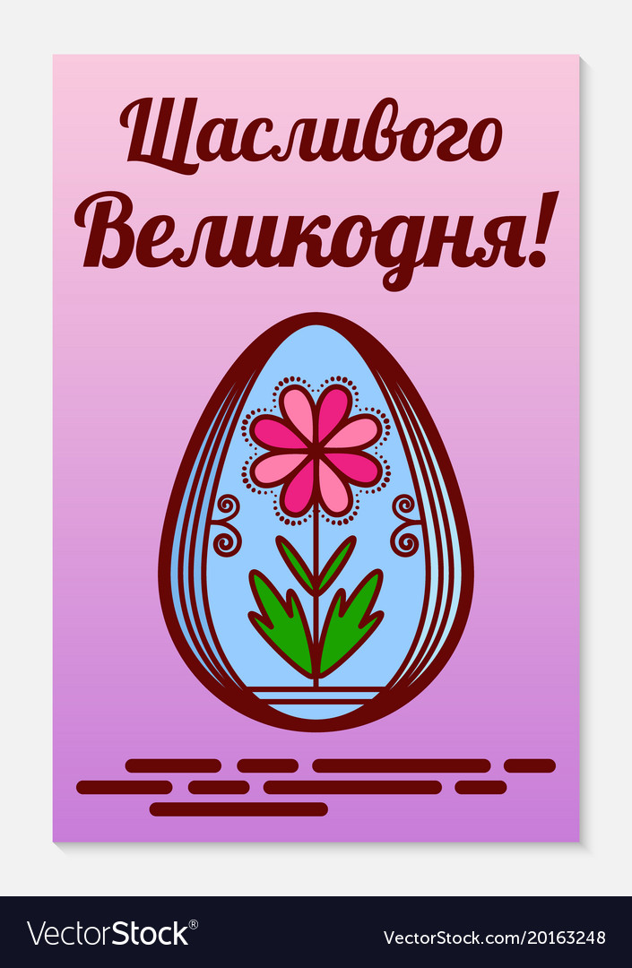Orthodox easter greeting card a traditional vector image m4hsunfo Images