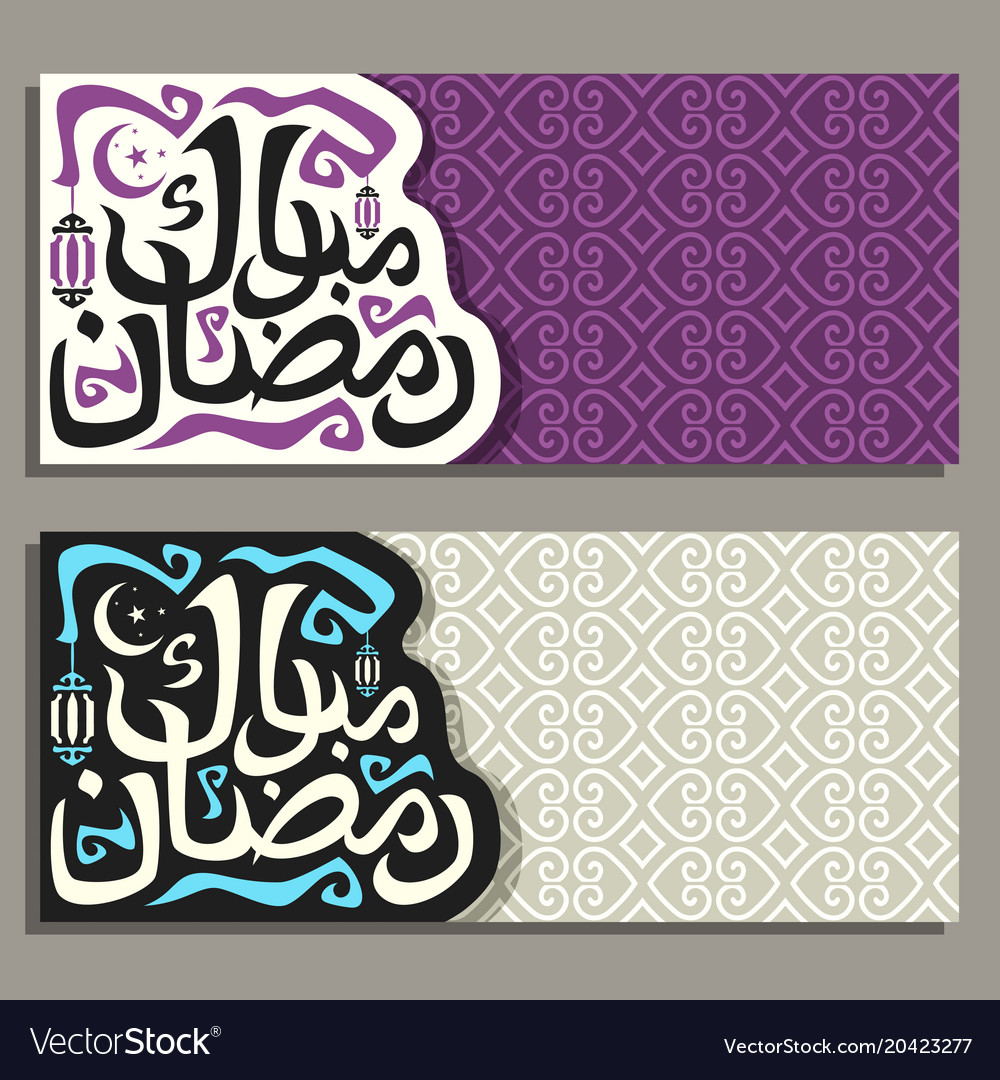 Greeting cards with muslim calligraphy ramadan vector image m4hsunfo