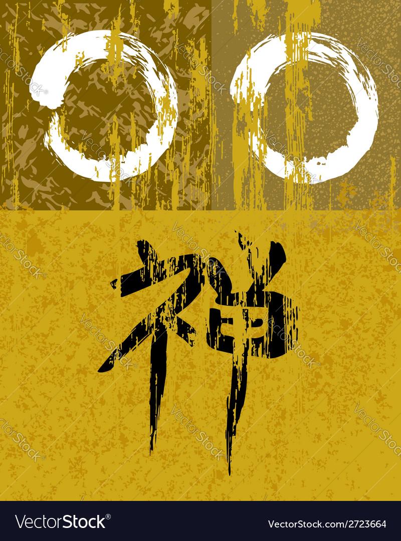 Zen circle over grunge texture background vector image