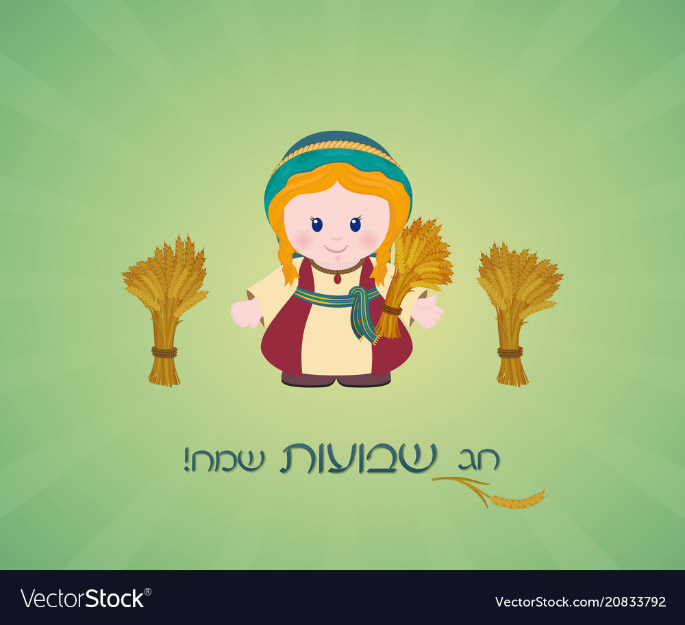 Happy shavuot jewish holiday greeting card ruth vector image m4hsunfo Image collections