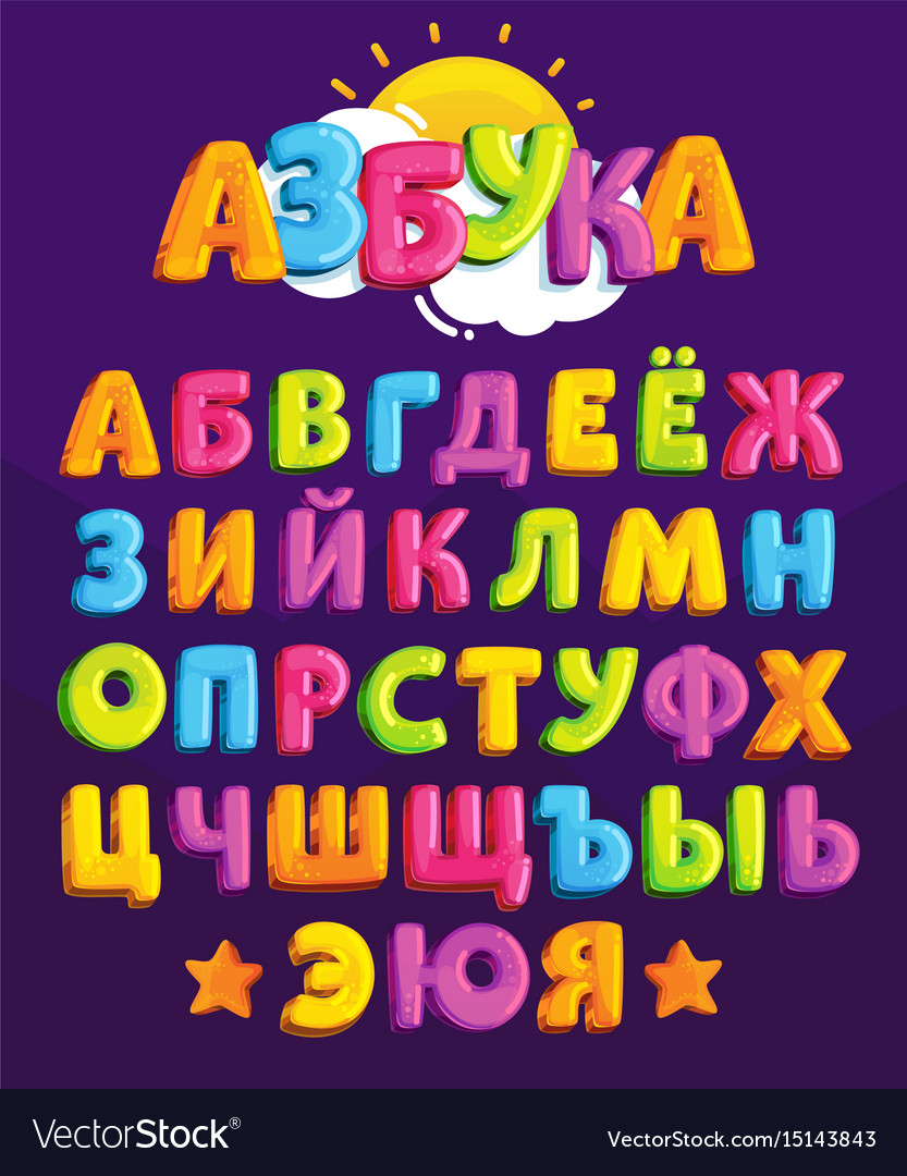 Cartoon russian alphabet vector image