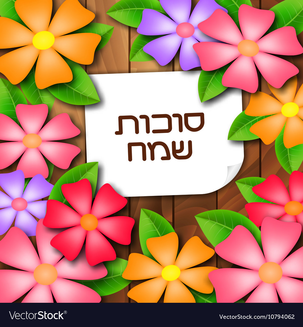Sukkot Greeting Card Royalty Free Vector Image