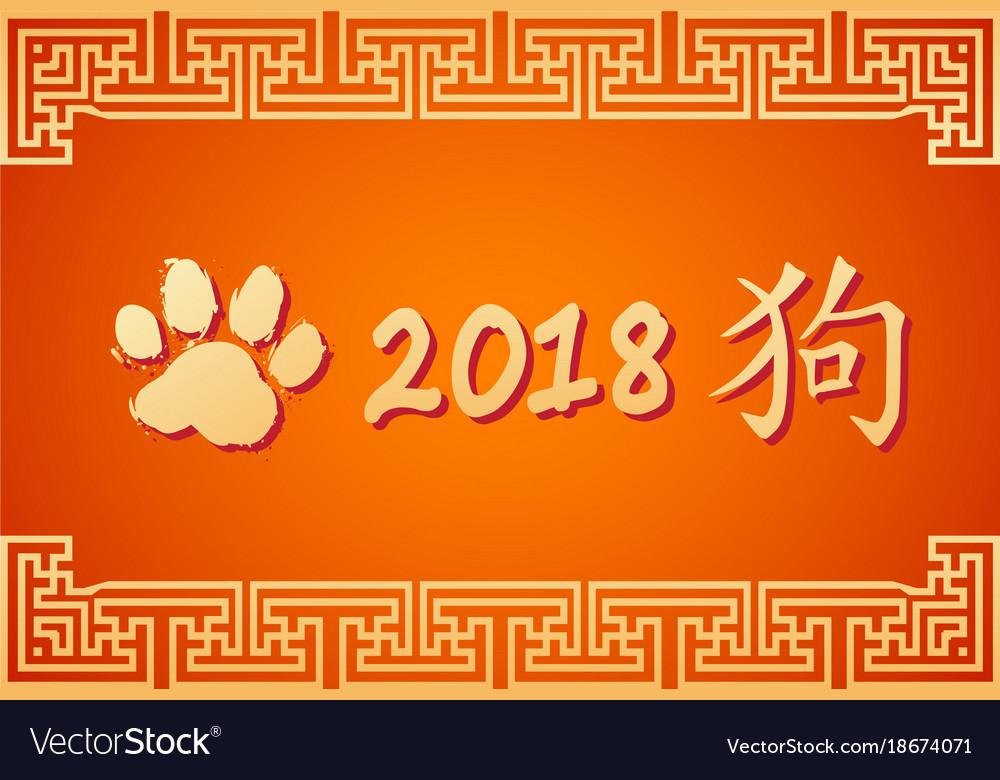 dog foot print sign 2018 chinese new year symbol vector image - Chinese New Year Sign