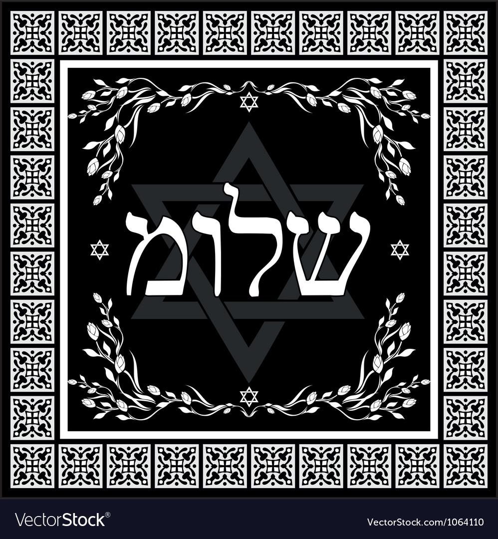 Classic Shalom hebrew design vector image