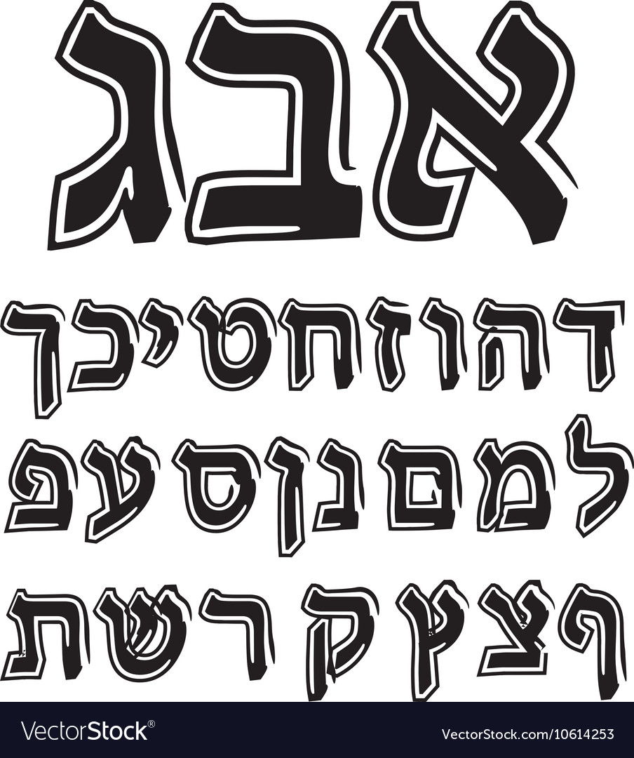 Font Hebrew Alphabet Jewish black graphic vector image