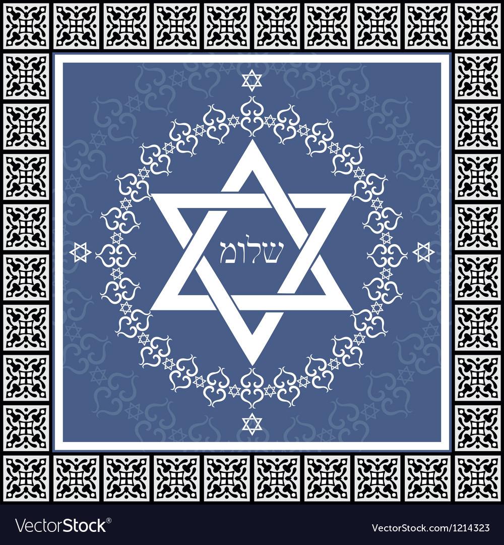 Holiday Shalom hebrew design with David star - jew vector image