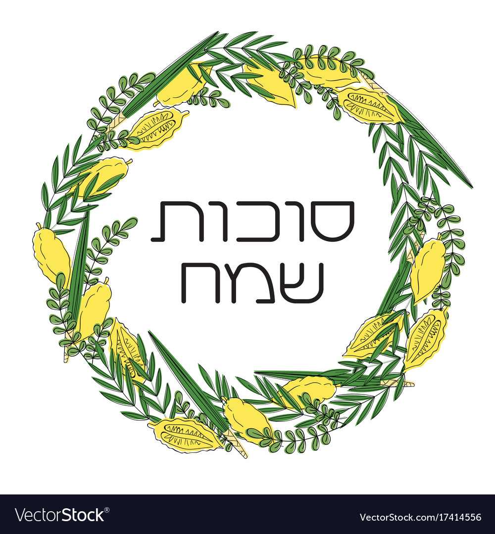 Sukkot jewish holiday greeting card royalty free vector sukkot jewish holiday greeting card vector image m4hsunfo Image collections