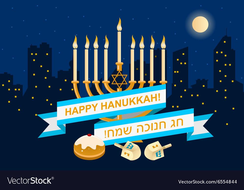 Happy Hanukkah Design vector image