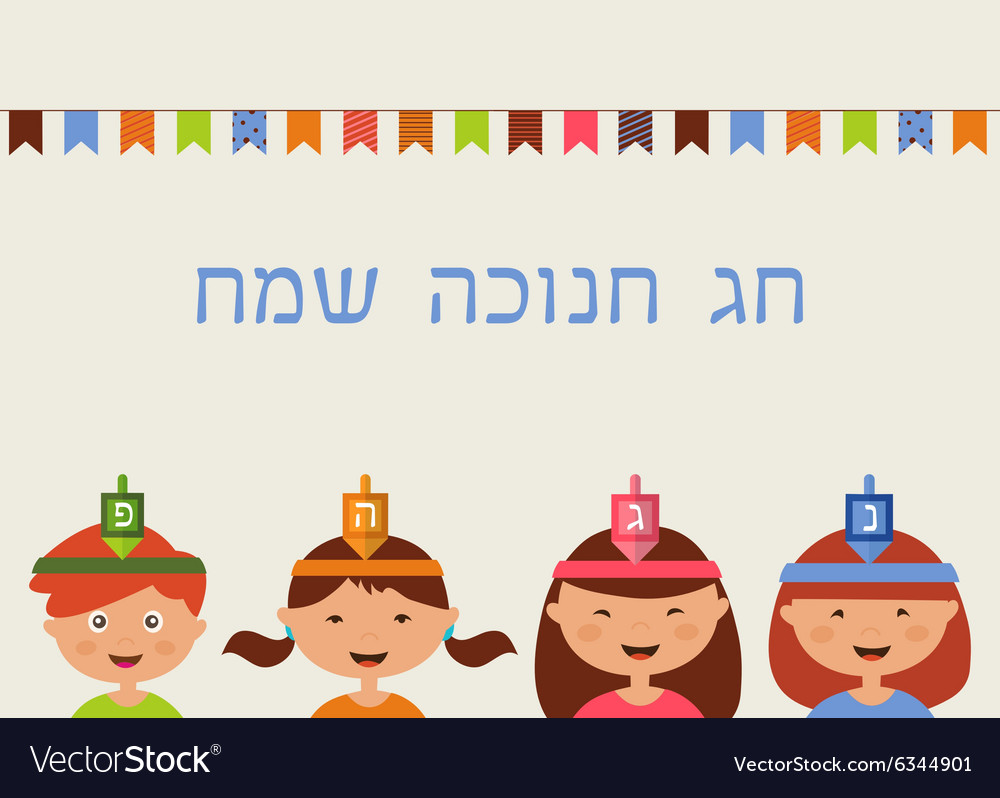 Kids celebrating Hanukkah happy Hanukkah in Hebrew vector image