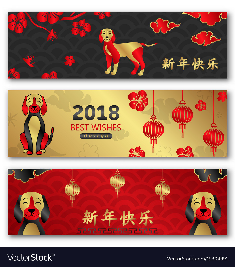 Banners chinese new year dog lunar greeting cards vector image kristyandbryce Choice Image