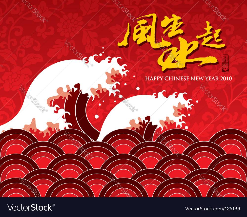 Oriental wave vector image