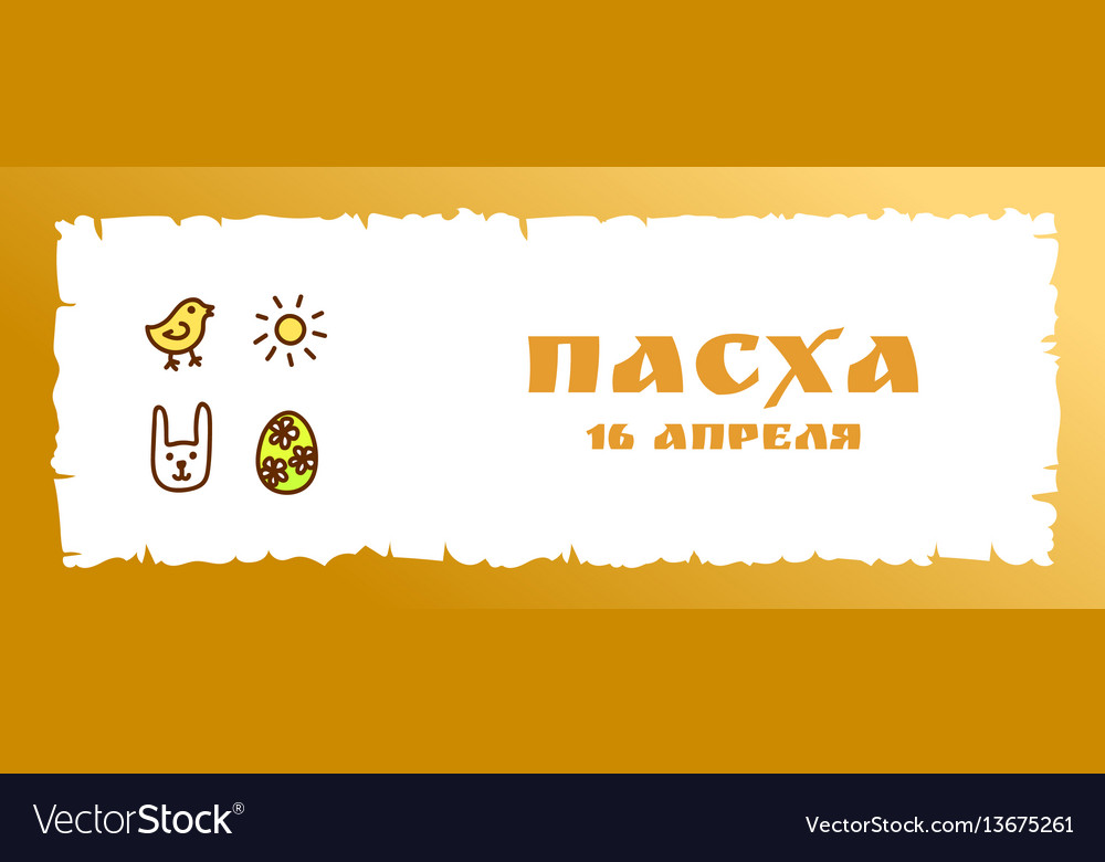 Orthodox easter card vector image