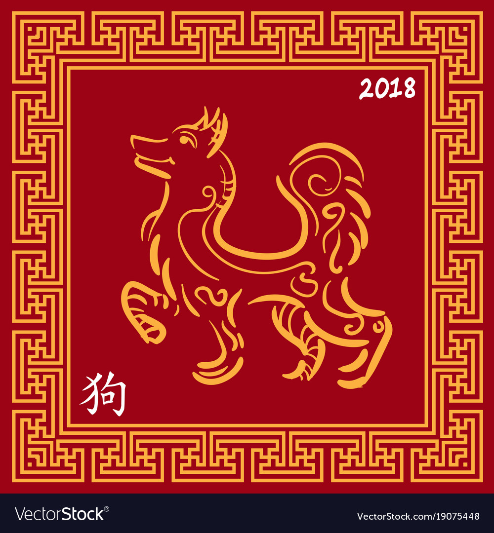 happy chinese new year 2018 golden dog in frame vector image - Happy Chinese New Year In Chinese