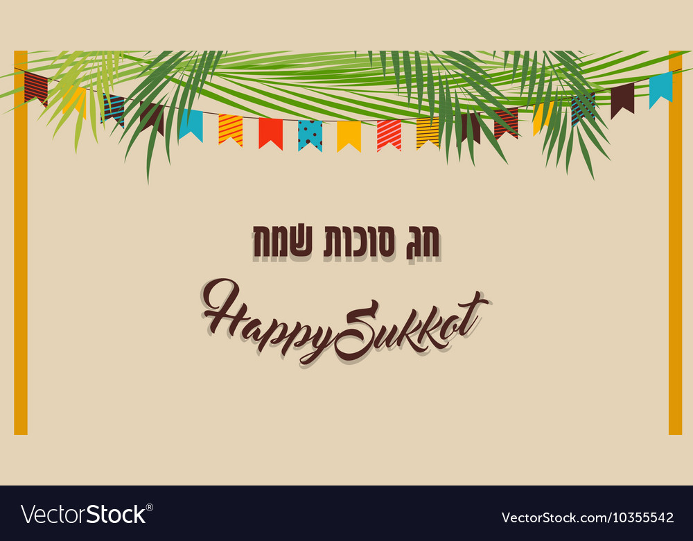 A Sukkah for the Jewish vector image
