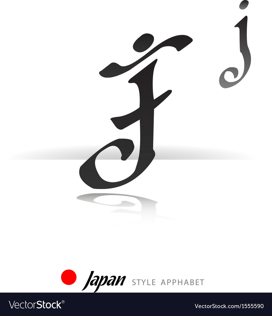 english alphabet in japanese style j vector image english alphabet in japanese style j vector image