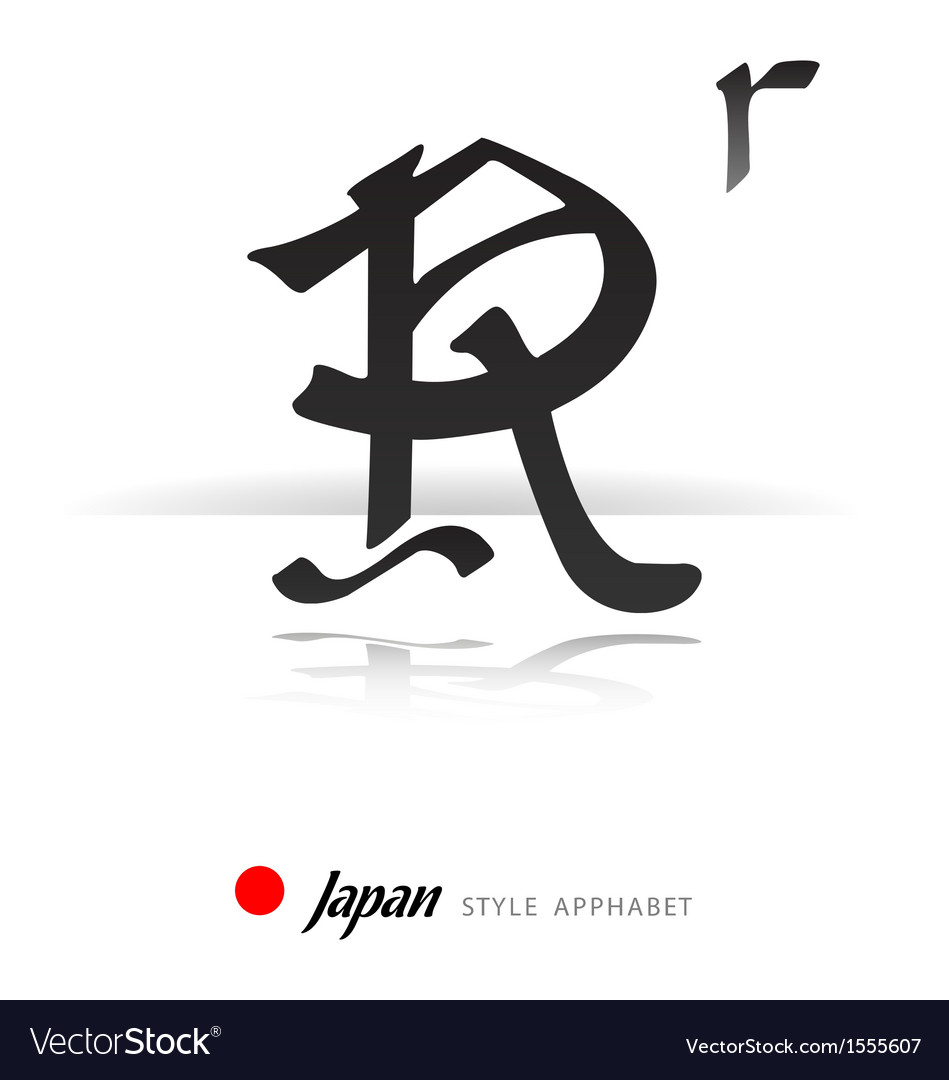 english alphabet in japanese style r vector image english alphabet in japanese style r vector image