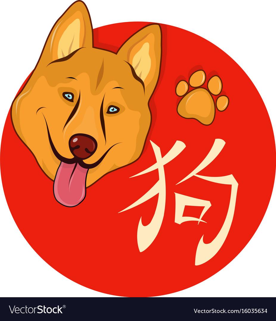 Yellow dog as animal symbol of chinese new year vector image buycottarizona Gallery