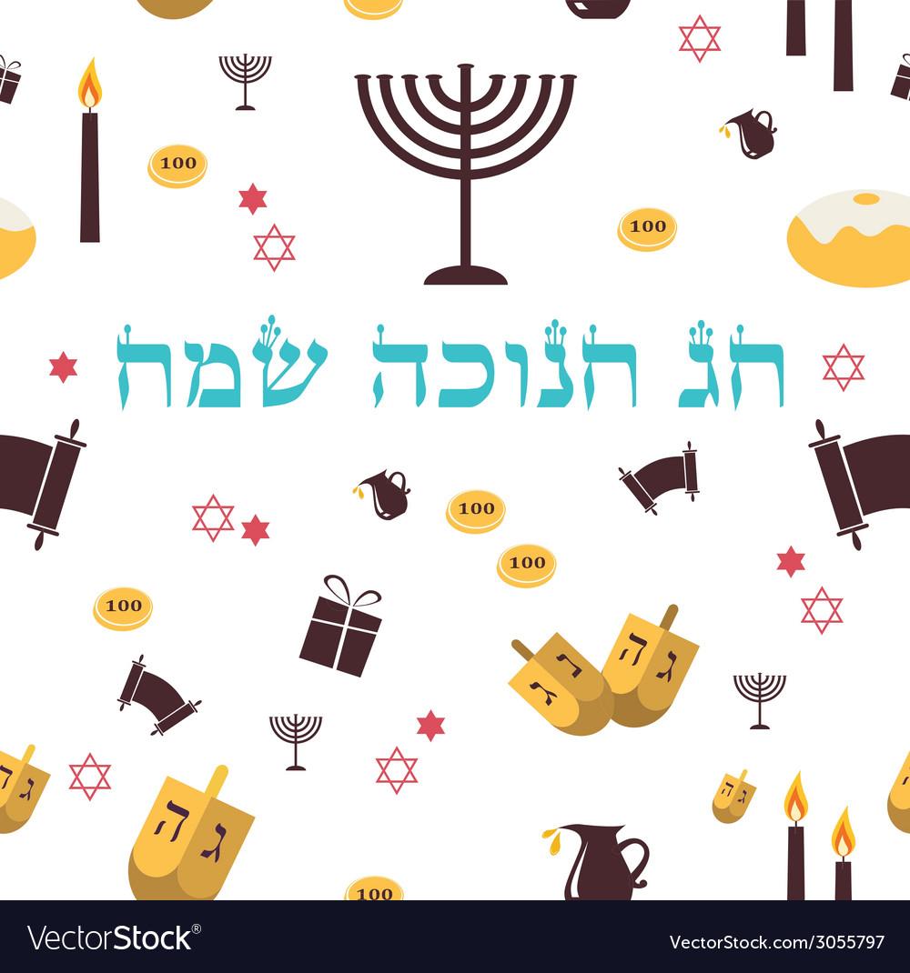 Uncategorized Chanukah Symbols pattern with hanukkah symbols happy in vector image image