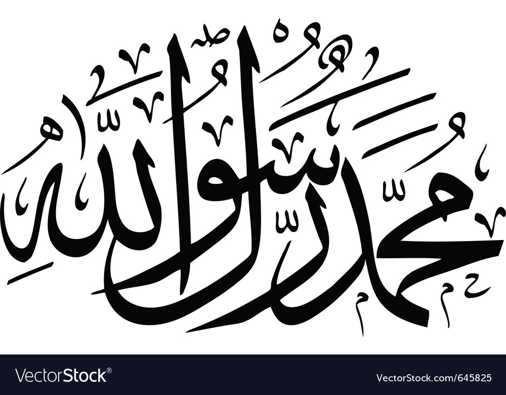 Beautiful Arabic Calligraphy Royalty Free Vector Image