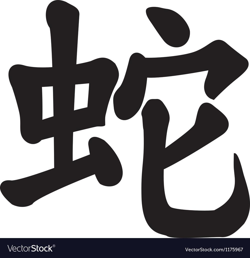 Black hieroglyph vector image