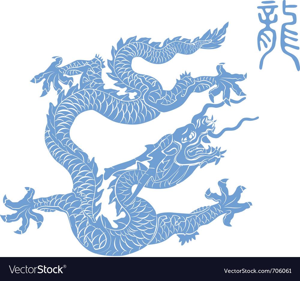 Blue dragon Vector Image