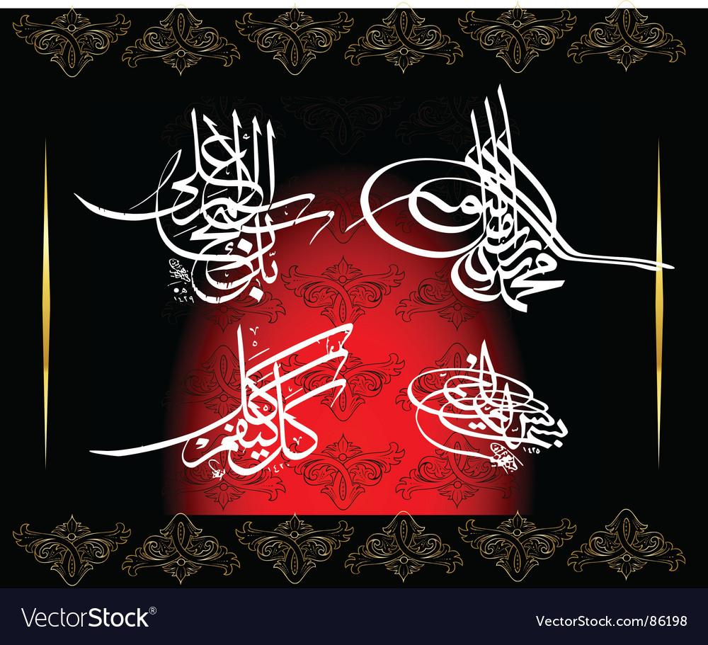 Arabic Islamic art vector image
