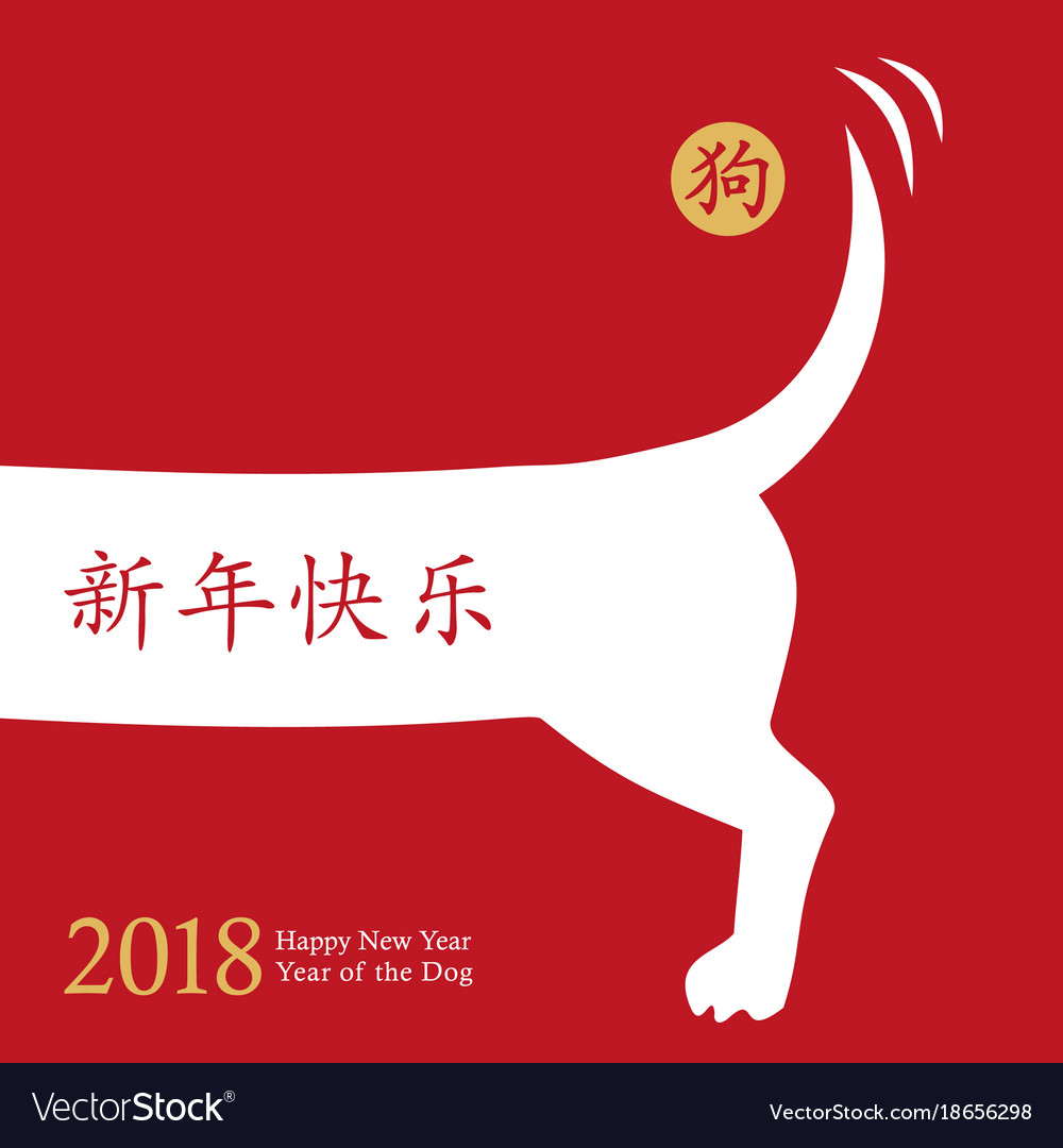 2018 chinese new year of the dog card design vector image - Chinese New Year Card
