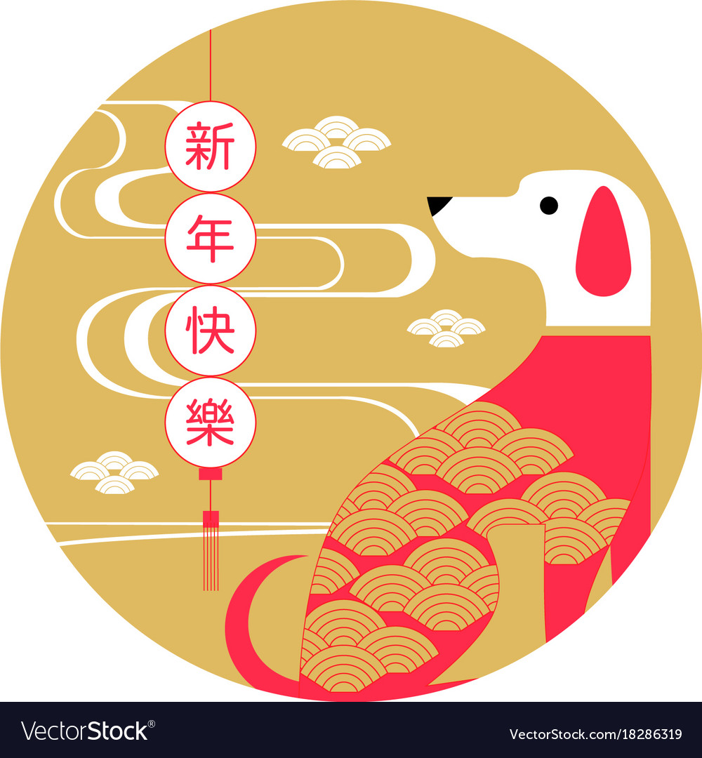 happy new year 2018 chinese new year greetings vector image - Chinese New Year Greeting