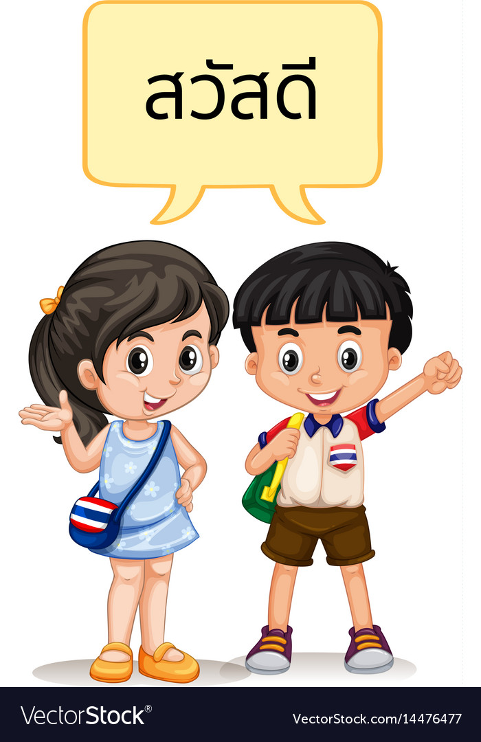 Thai boy and girl greeting royalty free vector image thai boy and girl greeting vector image m4hsunfo Gallery