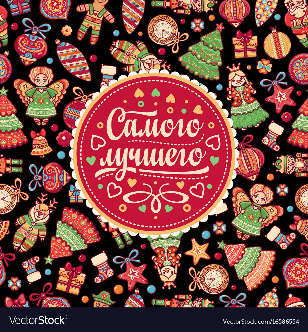 New year background phrase in russian language vector image kristyandbryce Choice Image