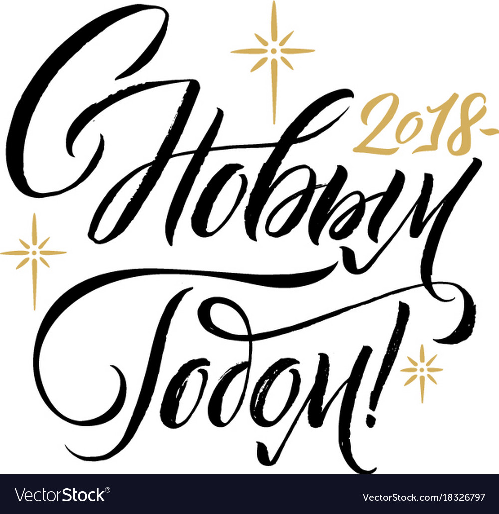 Happy new year 2018 russian calligraphy greeting vector image kristyandbryce Choice Image