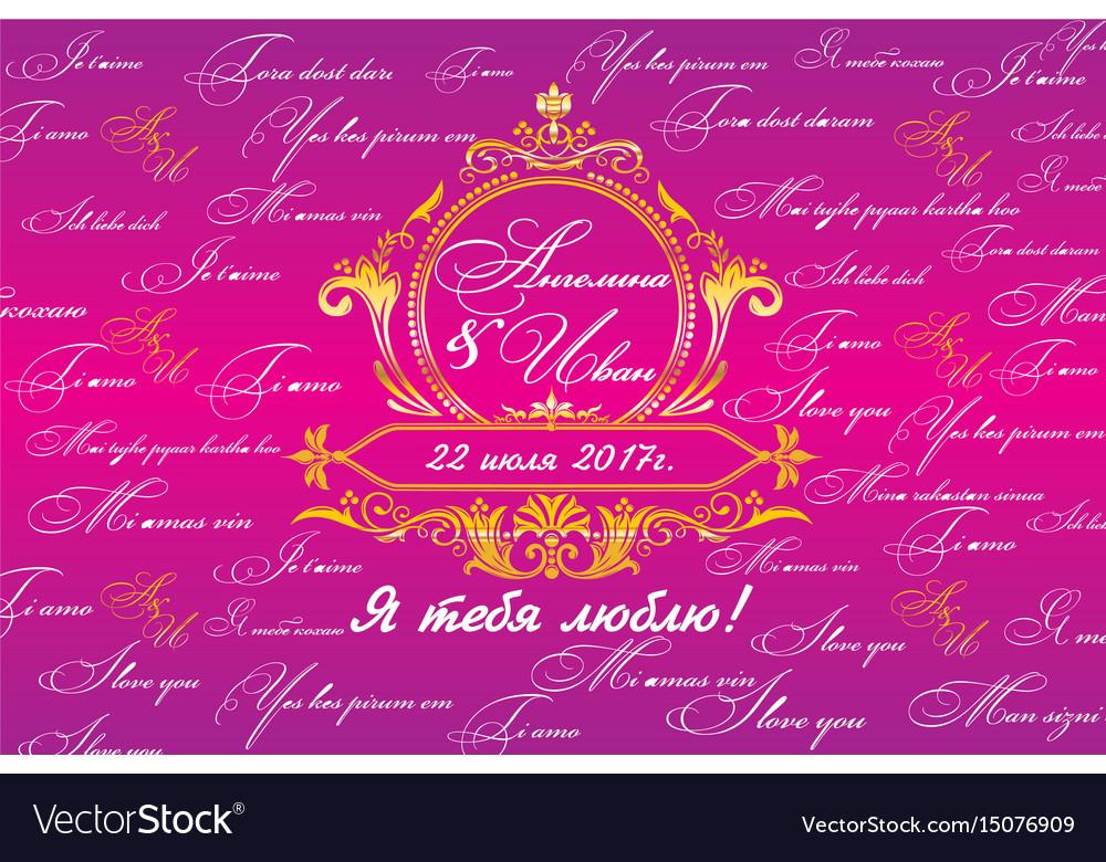 Wedding press wall vector image