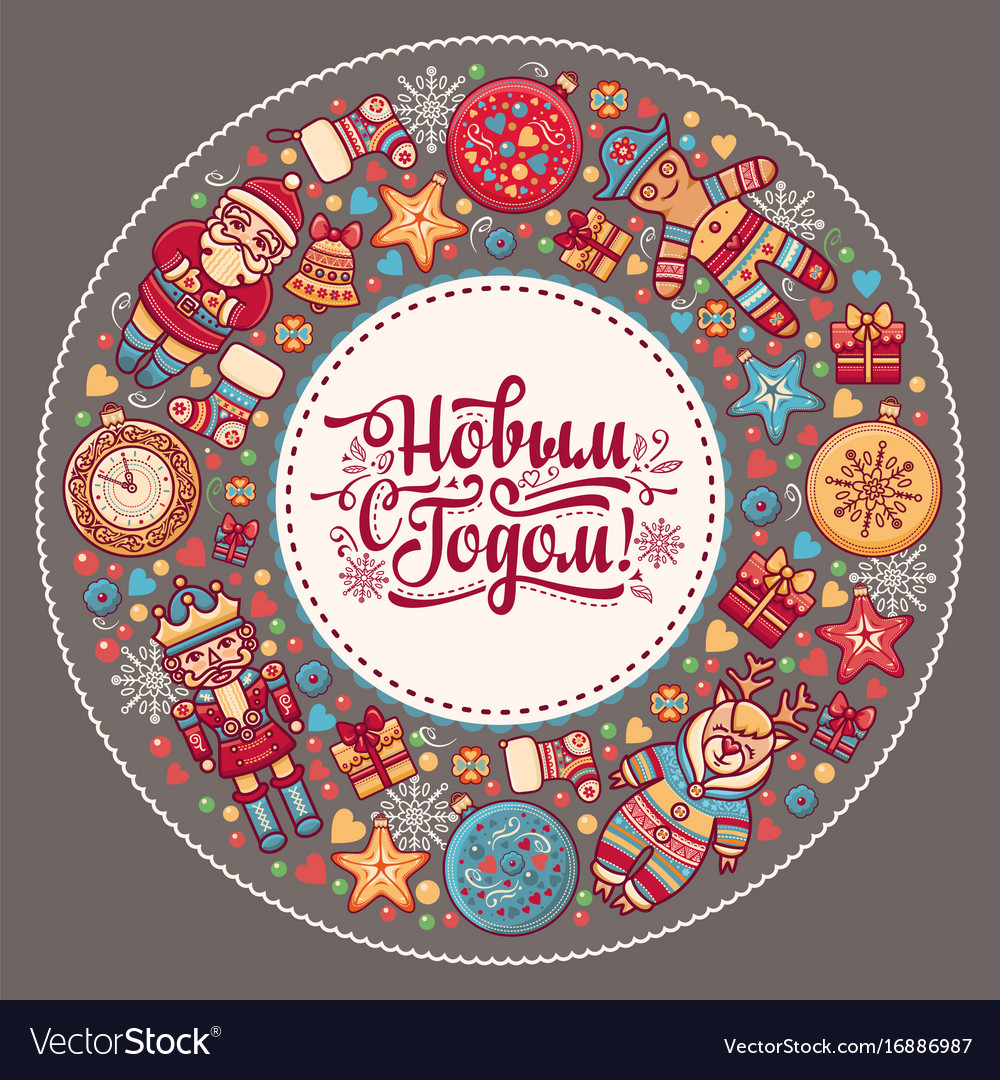Russian greeting new year postcard royalty free vector image russian greeting new year postcard vector image kristyandbryce Choice Image