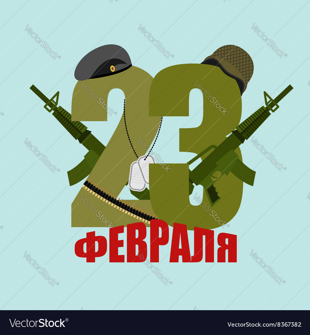 23 February Military Accessories black beret Cap vector image