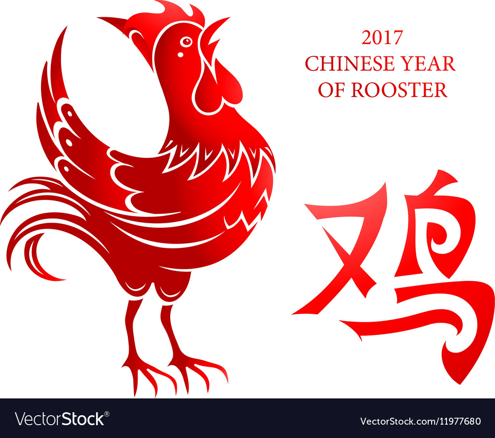 Red rooster as symbol of chinese new year 2017 vector image red rooster as symbol of chinese new year 2017 vector image biocorpaavc