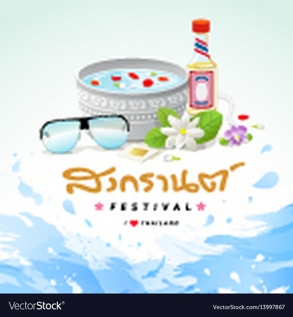 Songkran festival sign of thailand vector image