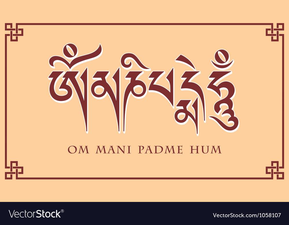 Mantra Om Mani Padme Hum vector image