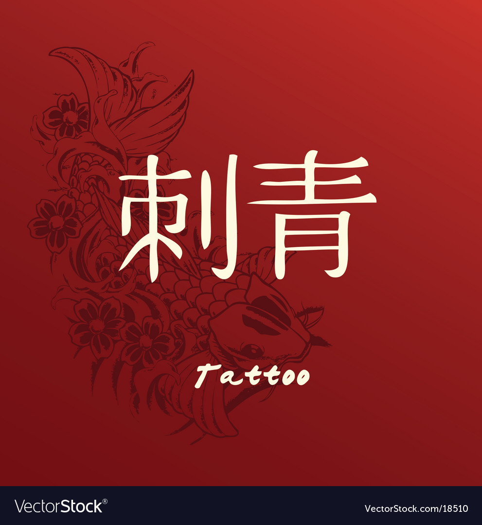 Tattoo in Japanese vector image